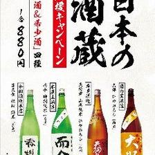 日本の酒蔵応援キャンペーン開催♪