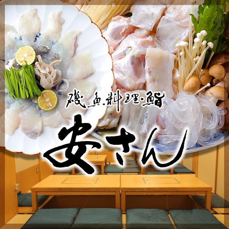 磯魚料理・鮨 安さん
