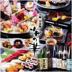 寿司居酒屋 日本海 海の華