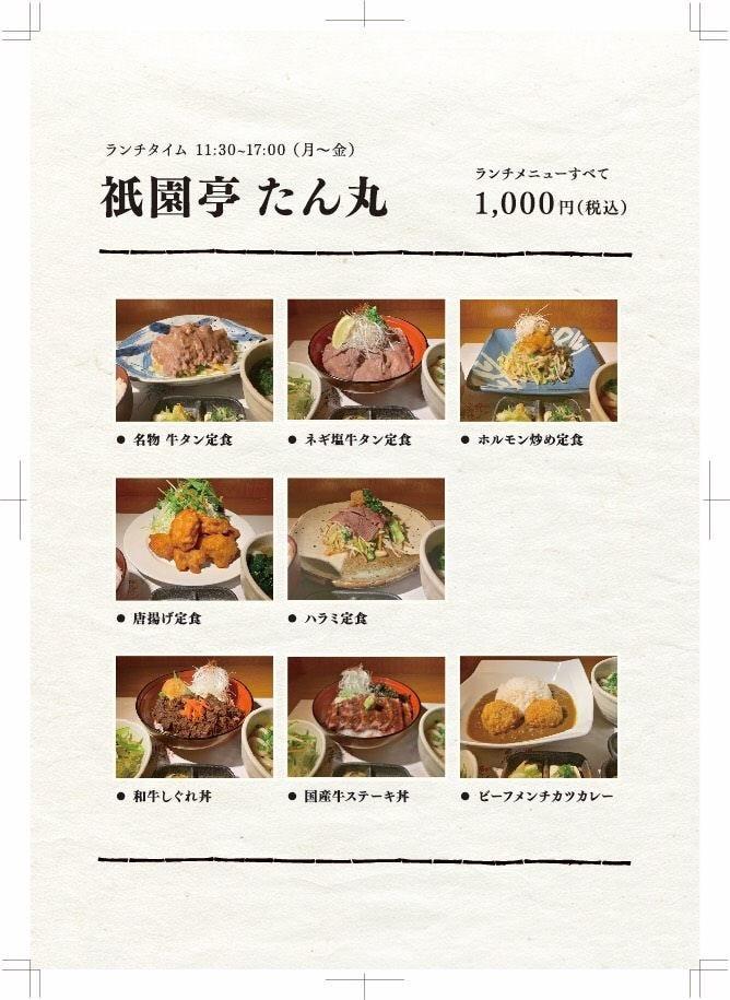 ランチメニューすべて 1,000円(税込)