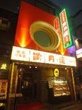 新宿三丁目C3出口より徒歩30秒。末広亭近くの「七色に光る赤い看板」が目印でございます。気をつけてお越し下さい