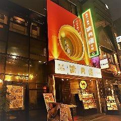 絶品小龍包 満月廬 本店(新宿三丁目)