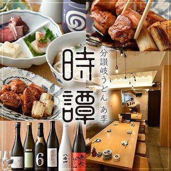 錦糸町うどん酒場 時譚(ジタン)