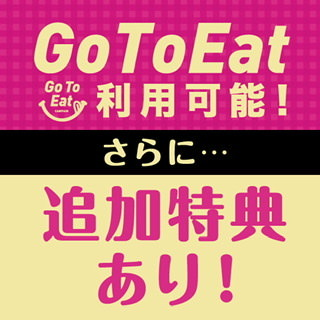 go toイートキャンペーン参加店!ご予約お待ちしております!