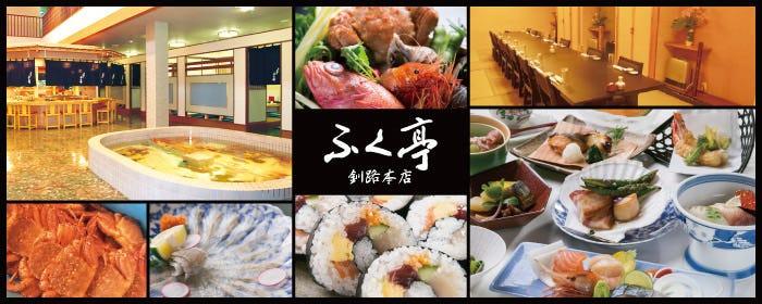 ふく亭 釧路本店