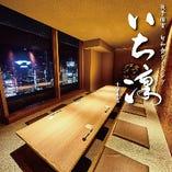 ◆和風創作料理と夜景個室ダイニング◆