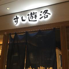 すし遊洛 新越谷ヴァリエ店
