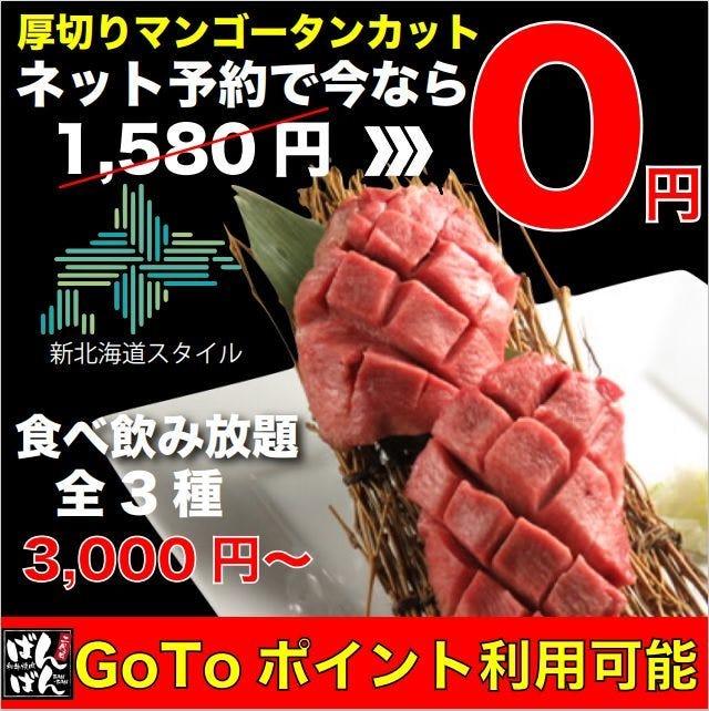個室×和牛焼肉 二代目ばんばん 札幌すすきの
