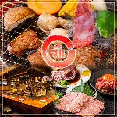 焼肉マル 北新地店 メニューの画像