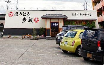 ほうとう蔵 歩成(ふなり) フルーツライン店