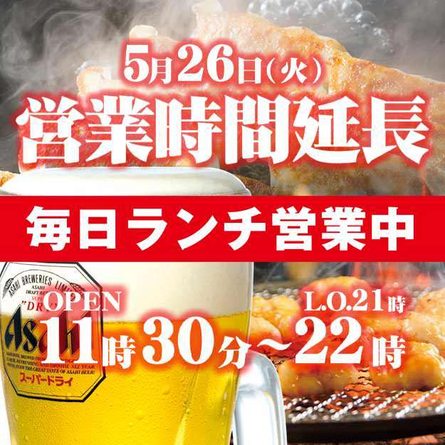 焼肉ホルモン居酒屋 八五郎 八王子店