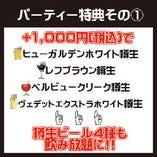 ◎パーティー特典①+1,000円でベルギー樽生ビール4種も飲み放題に!