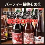 ◎パーティー特典②飲み放題時間中はボトルビールが50%OFF!