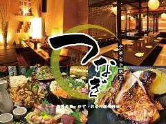 海鮮と産地鶏の炭火焼き うお鶏 静岡店