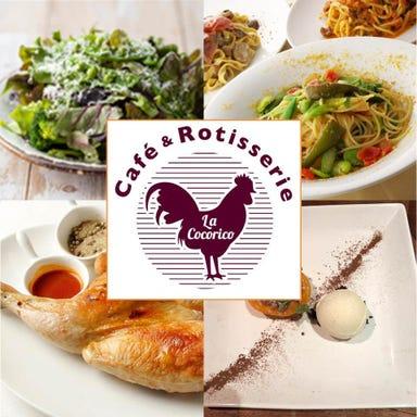 Cafe&Rotisserie LA COCORICO 上野の森さくらテラス店  コースの画像