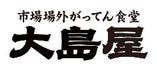 がってん食堂大島屋 狭山店