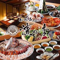 名古屋 日本料理 濱の季