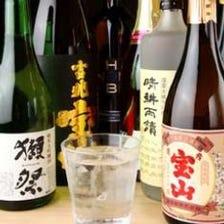 ◆焼酎、地酒充実!プレミアム飲み放題◆