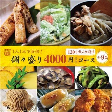 個室和席 真菜や 梅田茶屋町  コースの画像
