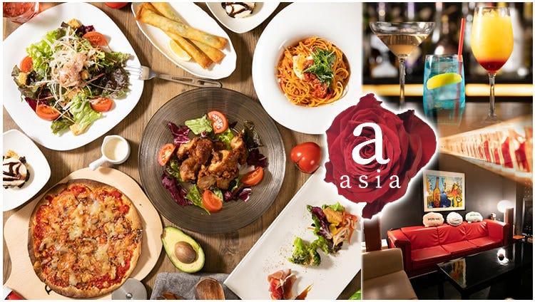 Dining cafe asia (ダイニングカフェ アジア)
