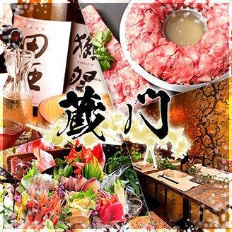 創作和食と完全個室 蔵門 〜kuramon〜 南草津店