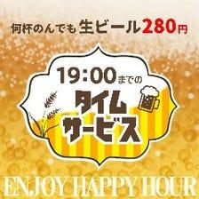 生ビールがなんと280円★
