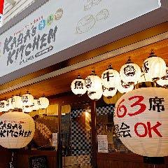 KABA'S KITCHEN Kanazawabunkoten