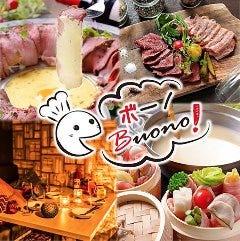 個室 肉ボナーラ食べ放題 肉バル Buono! < ボーノ > 金山駅店