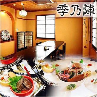 日本料理 季乃陣 岸和田店