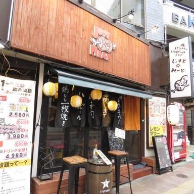 レモンサワー×厳選肉 JUSTMEAT 高田馬場店 メニューの画像