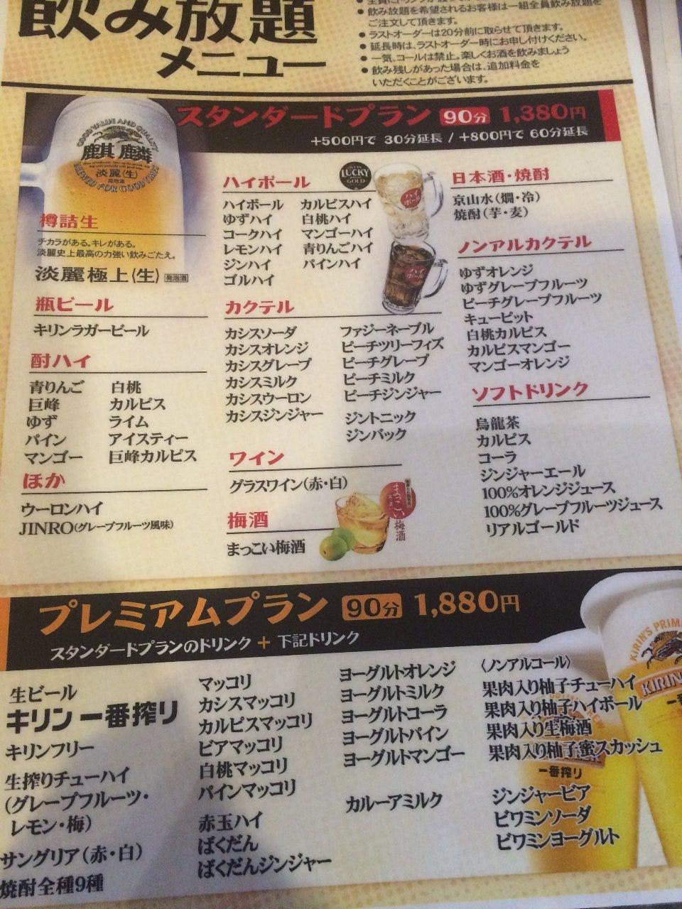 単品飲み放題90分1380円~