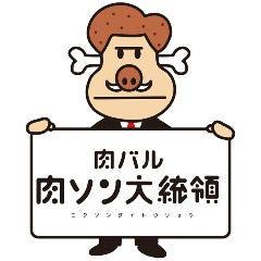 肉バル 肉ソン大統領 秋葉原店