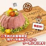 コースご予約限定でメッセージ付き「肉ケーキ」無料サービス!