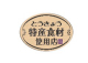 地産地消:地元立川産野菜も使用しています