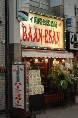 バーンイサーン 高円寺店