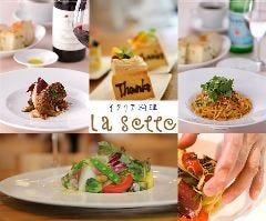 イタリア料理 ラ・セッテ 本店