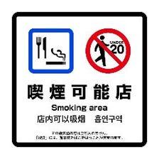 全席喫煙可能です。
