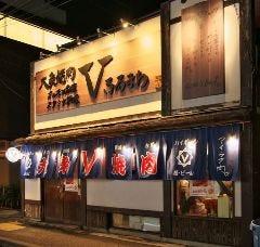 大衆焼肉V古町店