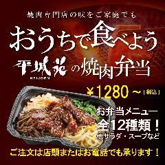 焼肉 平城苑 野田店
