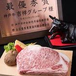 神戸牛【兵庫県】