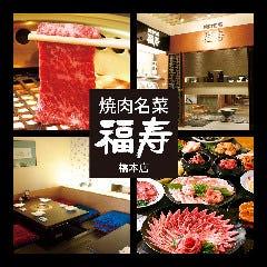 焼肉名菜 福寿 ミウイ橋本店