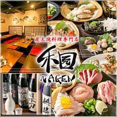 炭焼き地鶏居酒屋 和元 天満橋店