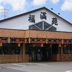 本格中華×食べ飲み放題 福満苑(フクマンエン) 豊四季店