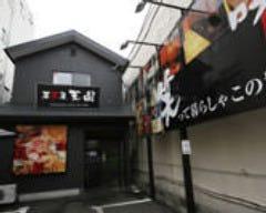 居笑屋 天國 田尻店