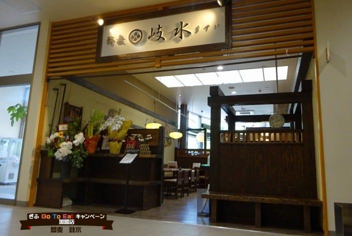 蕎麦 岐水 テラスゲート土岐店