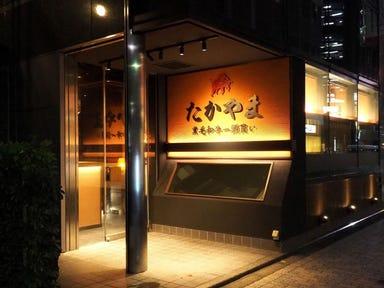 焼肉 たかやま 新橋店  コースの画像