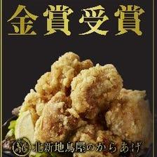 【金賞受賞】唐揚げグランプリの特唐