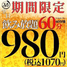 期間限定♪60分980円(税込1070円)