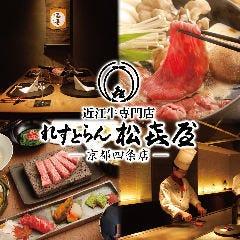 近江牛専門店 れすとらん松喜屋 京都四条店