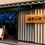 神田駅から徒歩4分の立地!お気軽にお越しください。